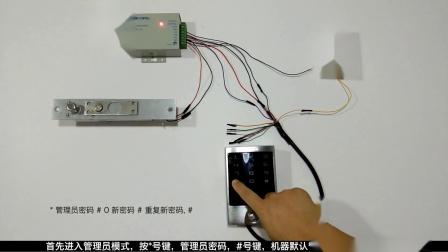 sTouch  sKey系列产品修改管理员密码