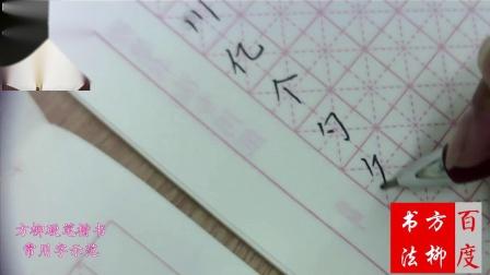 方柳硬笔常用字近距离示范6