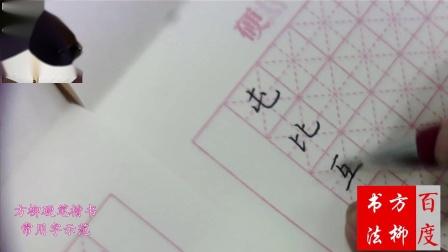 方柳硬笔常用字近距离示范8