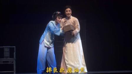 越剧《光明吟》捧巨款滚油煎(费鑫萍 洪燕琴)余杭小百花越剧团