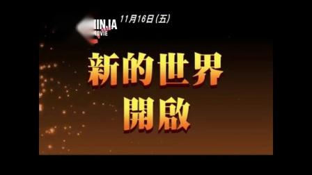 火影忍者剧场版:忍者之路 台湾先行版 (中文字幕)