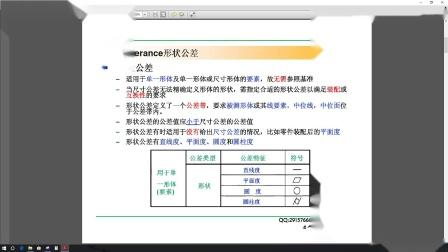 GD&T尺寸公差视频section 5_tolerances of form
