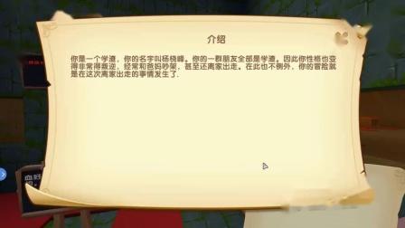 【木鱼迷你世界】,联机模式,木鱼被,小铃铛奋不顾身救他!