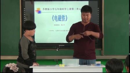 苏教版小学五年级科学上册三单元 电和磁5 电磁铁-韩老师优质课视频(配课件教案)