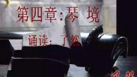 七弦的风骚 作者: 刘 郎  诵读:了然