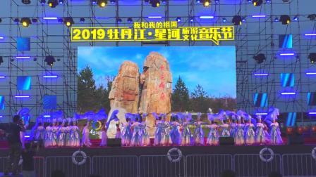 童声《我和我的祖国》舞蹈《唱响牡丹江》孔甜诺、牡丹江市群众艺术馆