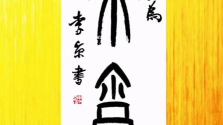 李京老师汉字艺术欣赏