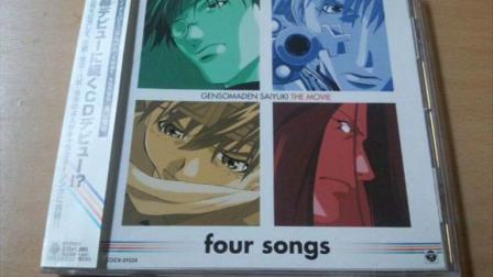 劇場版幻想魔伝最遊記 キャラクターソング four songs #4のオリジナル・カラオケ(严重推荐)