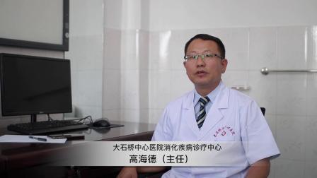 大石桥市中心医院消化诊疗中心