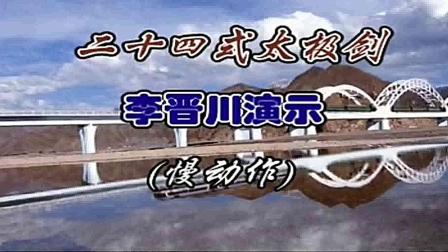 慢板李晋川24式太极剑(重配音)