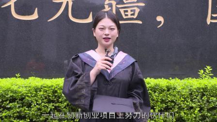 致敬青春 逐梦远方——献给2019级毕业生