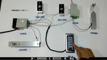 W1-A开门方式设置