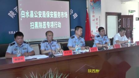 陕西泉盾保安服务有限公司公司宣传片