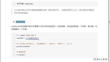 python从0到1学会编程day13-05-读取函数之readlines
