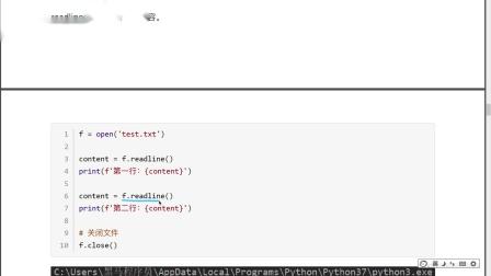 python从0到1学会编程day13-06-读取函数之readline