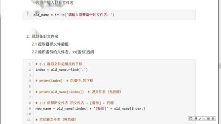 python从0到1学会编程day13-13-文件备份之规划文件名