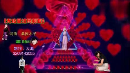 《无玷圣洁玛利亚》歌手:恋曲168
