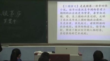 第六单元阅读 23三顾茅庐部编版语文九年级上册 T1545997