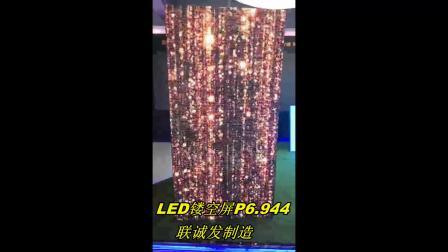 联诚发LED镂空显示屏P6.944