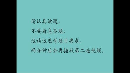 洛阳市涧西区2018——2019语文四年级视听题(2019.6)