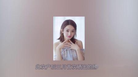 赵丽颖产后首发自拍照,发文:大家猴啊,网友:复出不会远了
