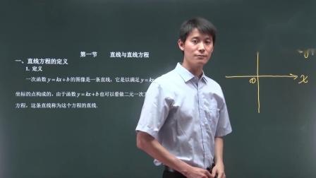 直线方程的定义