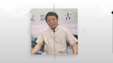 臻古文物鉴定中心 邓丁三