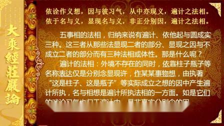 《大乘经庄严论》 45