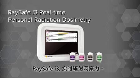 RaySafe 实时辐射剂量管理系统 ,减少不必要的辐射暴露