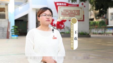 新罗区教育推介2018.12.11