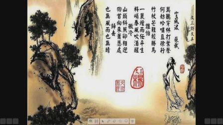 广昌一中董玲高中语文优课《定风波》