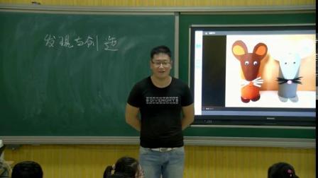 人美版初中七年级美术上册5. 发现与创造-郭老师优质课视频(配课件教案)