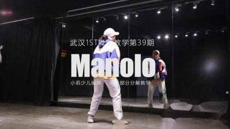 【武汉1ST舞蹈教学第39期小莉老师 】小莉原创少儿编舞Manolo (共3部分)镜面练习室完整跟音乐练习+动作分解+慢速跟口令练习