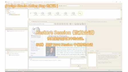 [BizRobo! Tutorial] 保存/恢复会话 Save/Restore Session