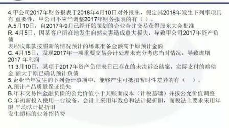 会计中级职称多选题精炼(1)#南通会计培训班!