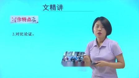 人教版高中语文必修三第11课师说第2课时