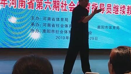 2019年河南省第六期社会体育指导员继续教育培训班张东武老师授课