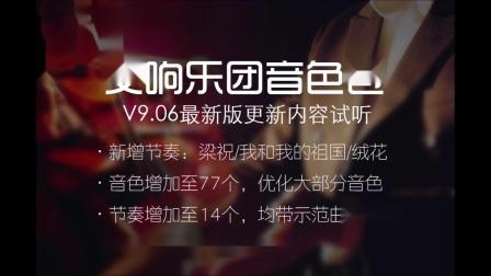 交响乐团音色包V9.06-升级试听