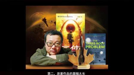 刘慈欣科幻小说《三体》将拍电视剧,这四大因素决定成败