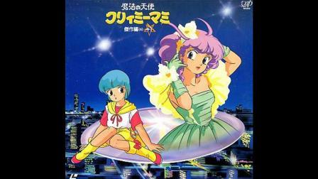 我是小甜甜1983片尾曲:パジャマのままで  太田貴子