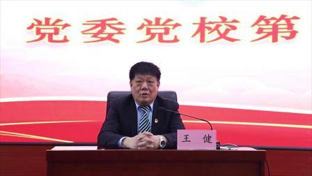 我志愿加入中国共产党——吉林农业大学党委第60期发展对象培训班纪实