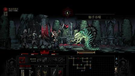 第12期 又饥又渴又见鳄鱼  阿萨解说 全DLC血月难度暗黑地牢