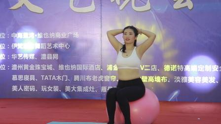 伊梵舞蹈  球瑜伽