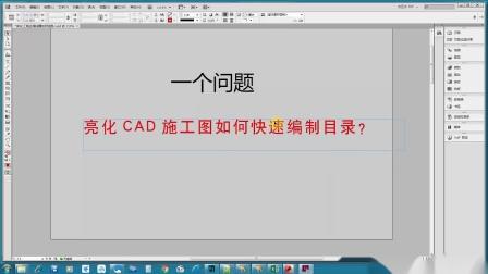 夜景照明亮化工程CAD施工图如何快速编制目录?