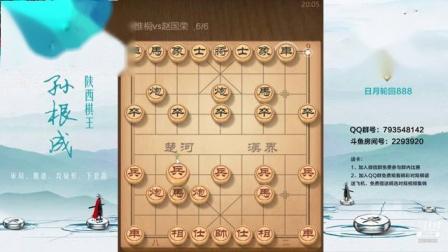 郑惟桐vs赵国荣:特大对局分解[20190628]第223局