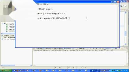 [SSY_UnitTest视频]_003.JUnit测试用例编写深度剖析