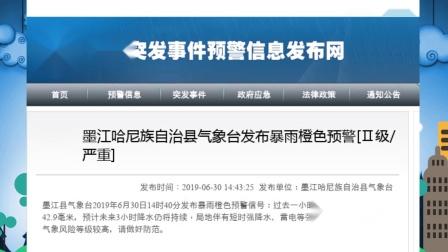墨江哈尼族自治县气象台发布暴雨橙色预警
