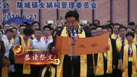 2019年祭祀中华人文始祖女娲典礼