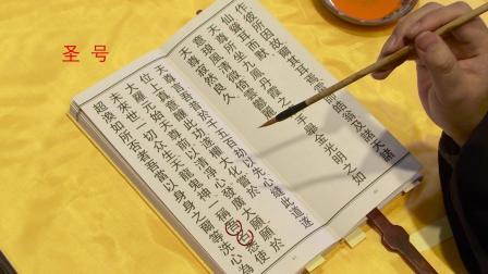 九天应元雷声普化天尊玉枢宝经导读(过经)