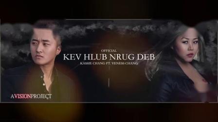 苗族歌曲Kev Hlub Nrug Deb - Kassie Chang Ft. Veness Chang
